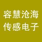 青岛容慧沧海传感电子有限公司