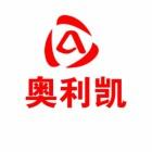 青岛奥利凯中央空调有限公司