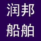 青岛润邦船舶管理有限公司