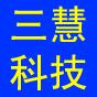 青岛三慧印刷科技股份有限公司