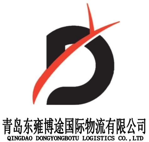 青岛东雍博途国际物流有限公司