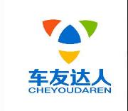 青岛车友达人互联网运营服务有限公司