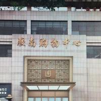 利群集团胶南购物中心有限公司