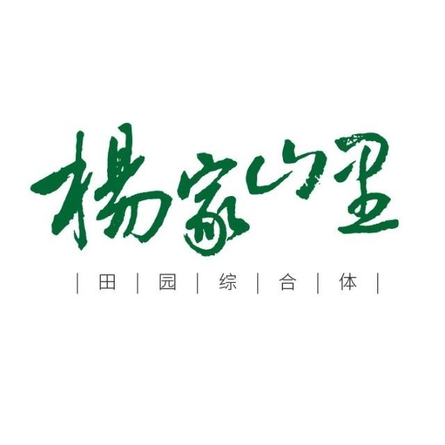 青岛融源杨家山里投资发展有限公司