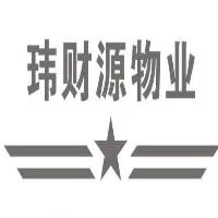 青岛玮财源物业服务有限公司