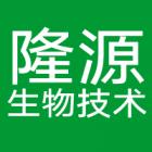 青岛隆源生物技术有限公司