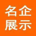 青岛卓嵩表面处理有限公司