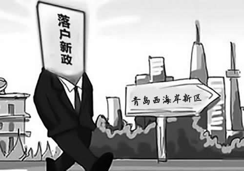 2018青岛西海岸新区落户政策【重点内容