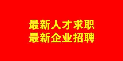 2019青岛西海岸企事业单位招聘信息【2