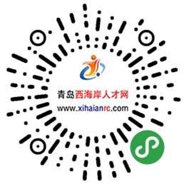 青岛西海岸人才网微信小程序正式上线