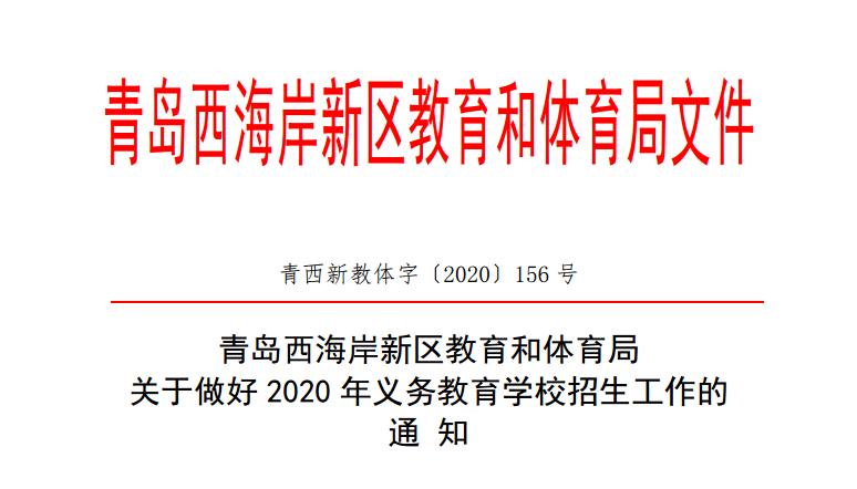 2020年青岛西海岸新区小学初中招生入学
