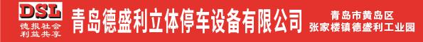 青岛德盛利立体停车设备有限公司