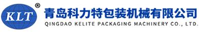 青岛科力特包装机械有限公司招聘信息